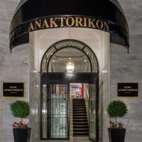 Hotel Anaktorikon, ξενοδοχείο στην Τρίπολη