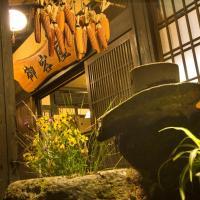 Okyakuya, hotel in Minamioguni