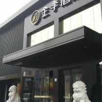 JI Hotel Shanghai Hongqiao Airport Huqingping Highway