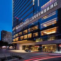 重慶嘉發希爾頓逸林酒店,重慶的飯店