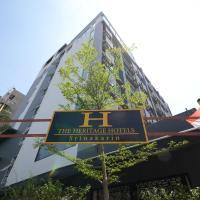 โรงแรมเดอะเฮอริเทจ ศรีนครินทร์ โรงแรมในบางนา