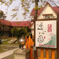 逸心園民宿,平和村的飯店