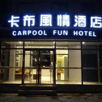 Carpool Fun Hotel Zhangjiakou Chongli, hotel in Chongli