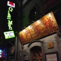 Qianmen Hostel (Beijing Tian'anmen Dashilan)