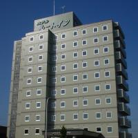 ホテルルートイン本八戸駅前、八戸市のホテル