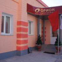 Орион Хабаровск