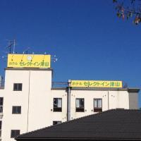 津山選擇酒店