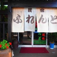 素泊り民宿ふれんど、屋久島のホテル