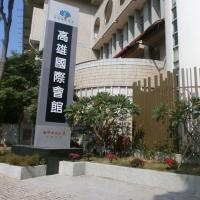 Kaohsiung International Plaza, hotel near Kaohsiung International Airport - KHH, Kaohsiung