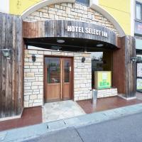 ホテルセレクトイン本八戸駅前、八戸市のホテル