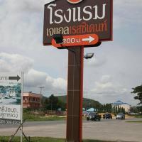 J L Residence Hotel, hotel near U-Tapao Rayong-Pattaya International Airport - UTP, Sattahip