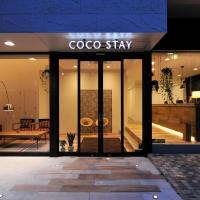 Coco Stay Nishikawaguchi Ekimae, hotel in Kawaguchi