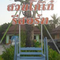 Suan Ko Kae Resort, hotel in Aranyaprathet
