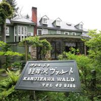 Hotel De Karuizawa Wald