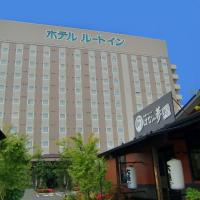Hotel Route-Inn Mito Kencho-mae, hotel near Ibaraki Airport - IBR, Mito