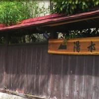 Yumotokan, hotel in Minakami
