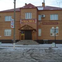 Гостиница Сказка, отель в Сорочинске