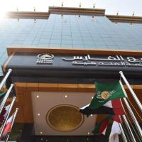 Burj Al Faris Hotel Apartments, hotel perto de Aeroporto Internacional Rei Abdulaziz - JED, Jidá