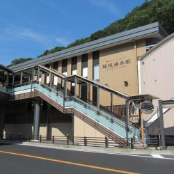 하코네유모토역