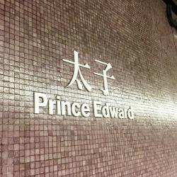 MTR Prince Edward Station