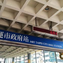 捷運台北市政府站