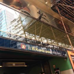 MTR Jordan Station