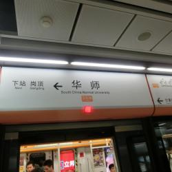 South China Normal University Station