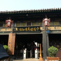 Museum of The Service Guard of China, Pingyao