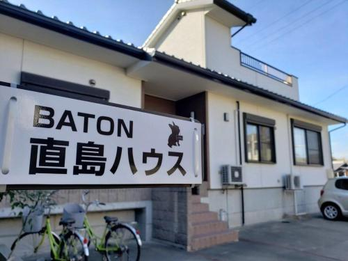 合同会社BATON CORPORATION