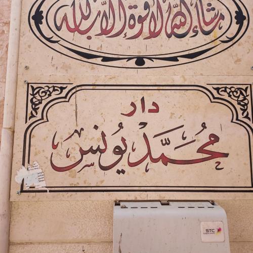 دار محمد يونس بجوار الحبيب الأنفس