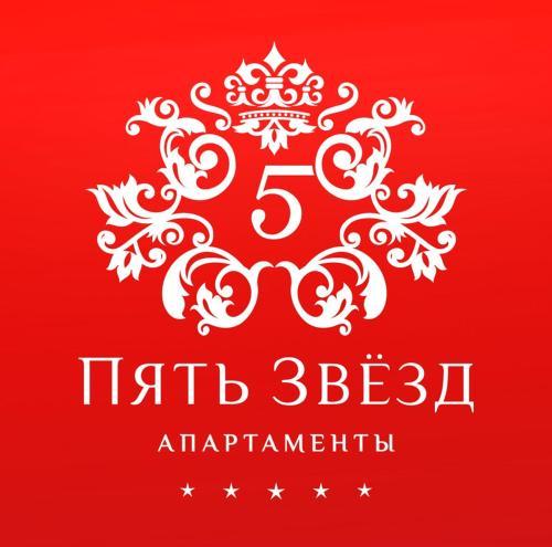 Гостевые Квартиры Пять Звёзд