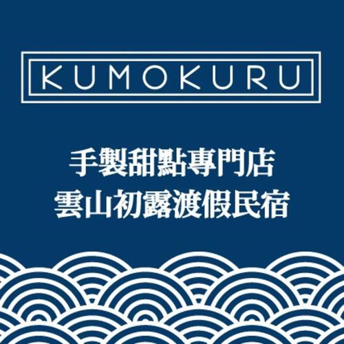 KUMOKURU雲山初露
