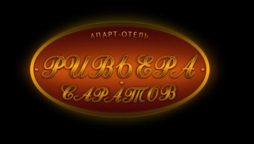 """Апарт Отель """"Ривьера-Саратов"""""""