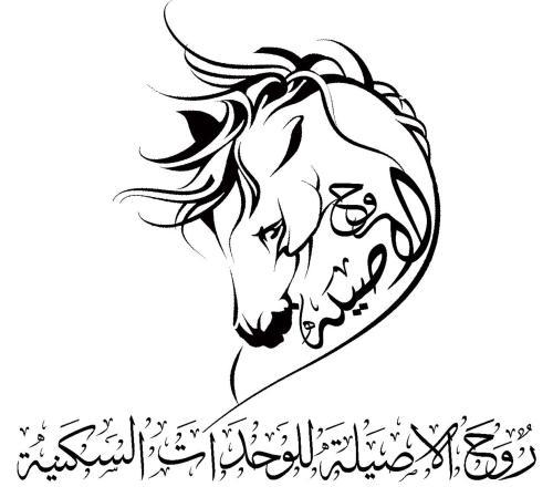 Roh Al Aseilah Furnished Units