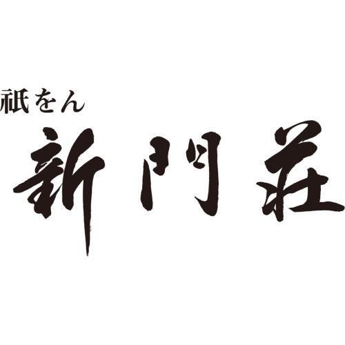 株式会社新門荘