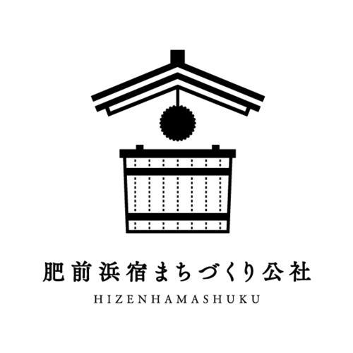 株式会社肥前浜宿まちづくり公社