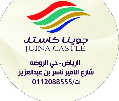 قلعة الجوينا للوحدات السكنية الرياض