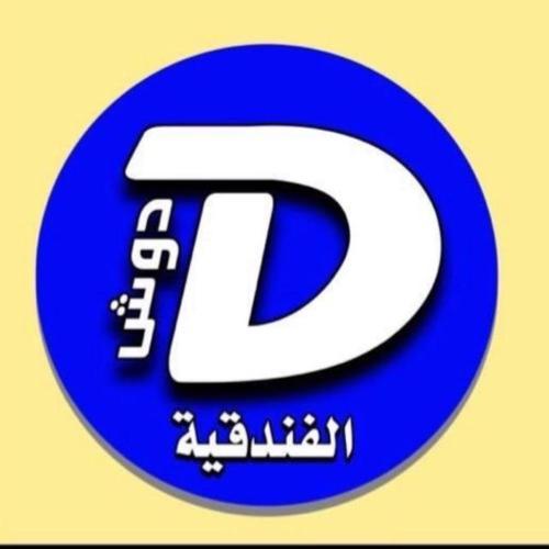 Dosh Hotel